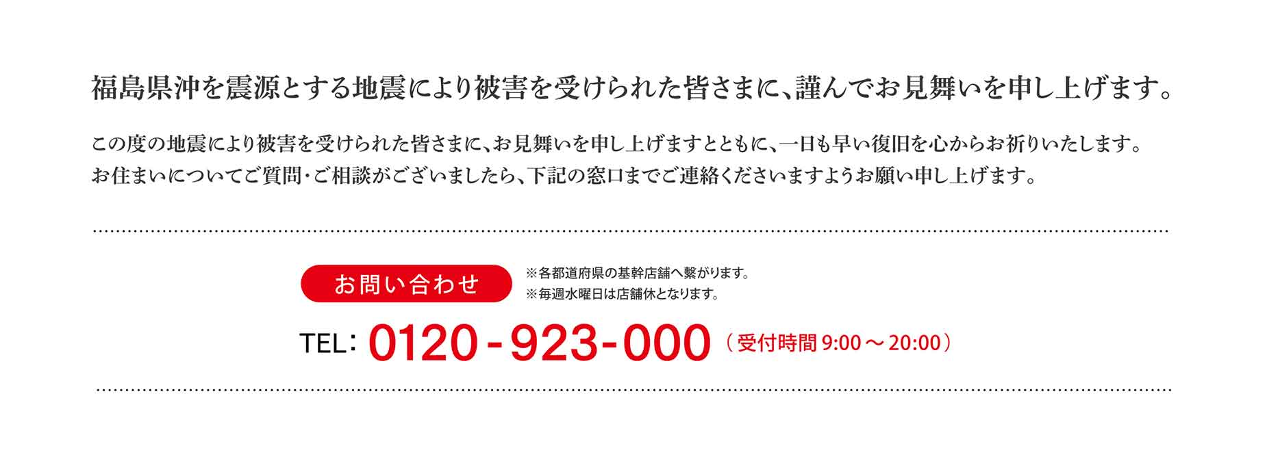 令和3年2月 福島県沖を震源とする地震により被害を受けられた皆様へ