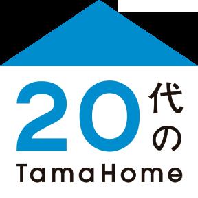 20代のtamahome 家を建てるならタマホーム株式会社